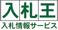 nyusatsu-oh-baner001-200px.jpg